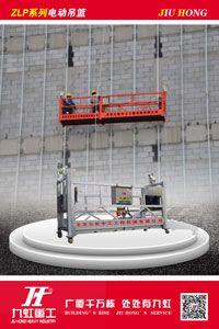 北京九虹供应优质ZLP(D)630型电动吊篮