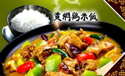 黄焖鸡米饭加盟店黄焖鸡米饭培训黄焖鸡的做法简单易学