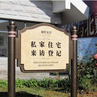 云南楚雄标识标牌宣传栏