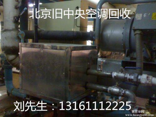 北京天津二手中央空调机组回收,废旧制冷设备收购