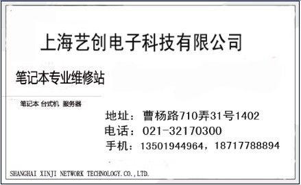 上海微星电脑上门维修点32170300