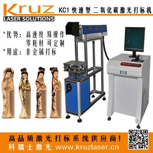 科镭士激光 北京现货销售CO2打标机 木头皮革雕刻机