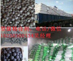 无烟煤生产型煤用型煤粘合剂厂家直销