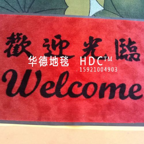 上海logo地毯 定做广告地毯 公司形象地毯