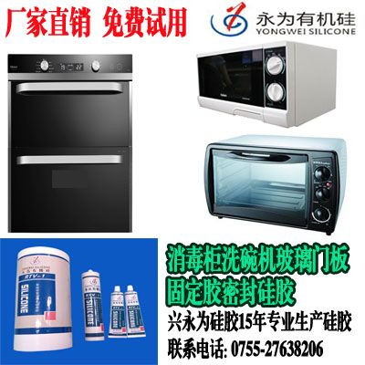 消毒柜洗碗机玻璃门板固定胶、腔体|面板|结构件粘接密封硅胶