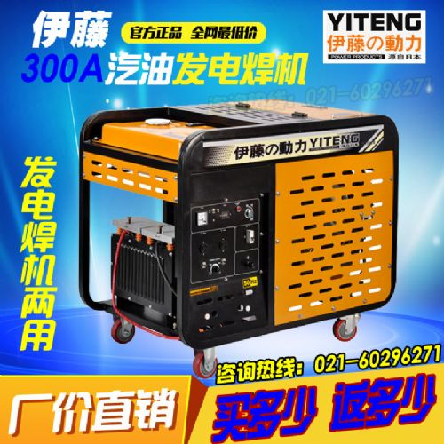 梧州市300A柴油发电焊一体机