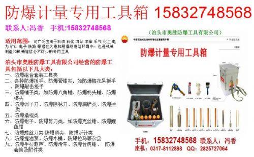 厂家供应EX-ASZHJLZY内蒙古防爆计量专用组合工具箱