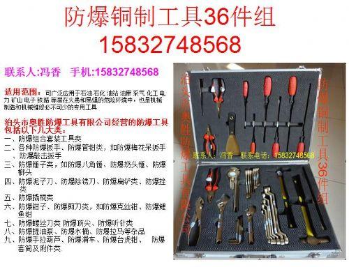 厂家直销供应新疆EX-ASZHTZ36防爆铜制工具36件组合