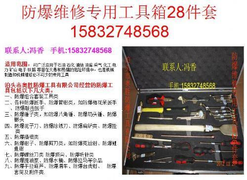 厂家直销西藏EX-ASZHWXZY28防爆维修组合工具箱28件