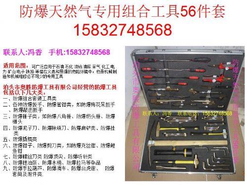 厂家供应辽宁EX-ASZHTRQ56防爆天然气专用组合工具56件