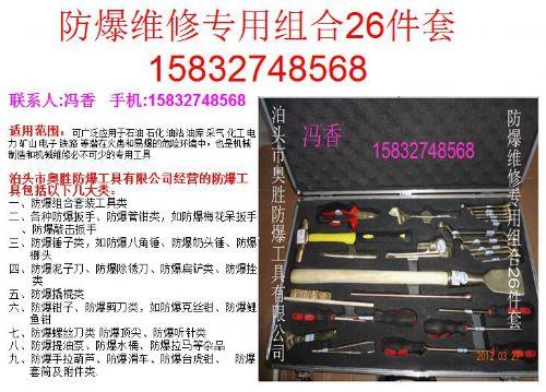 厂家供应甘肃EX-ASZHWXZY26防爆维修专用组合26件