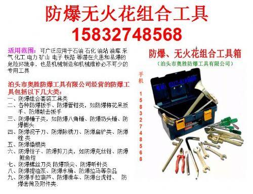 厂家直销供应内蒙古EX-ASZH无火花防爆无火花组合工具