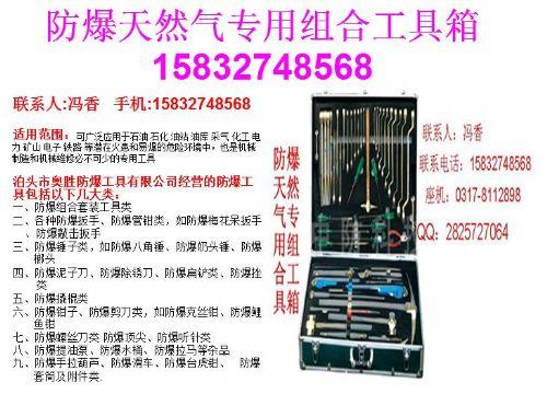 厂家直销供应辽宁EX-ASZHTRQ防爆天然气专用组合工具箱