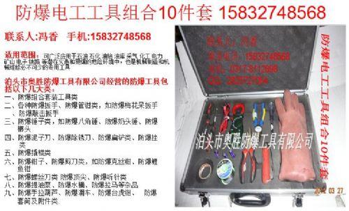 厂家直销供应甘肃EX-ASZHDG10防爆电工工具组合10件套