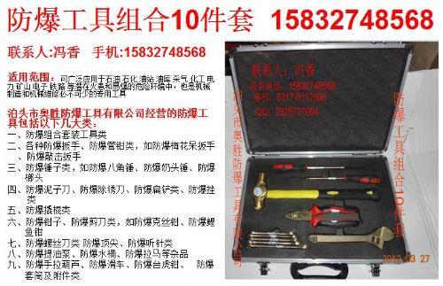 厂家直销供应内蒙古EX-ASZH10防爆工具组合10件套