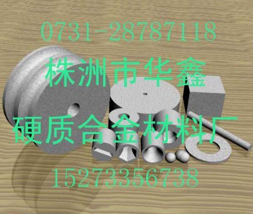 供硬质合金模具及制品