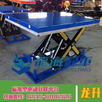 2000kg龙升标准型电动升降平台【重载型设计/进口泵站】
