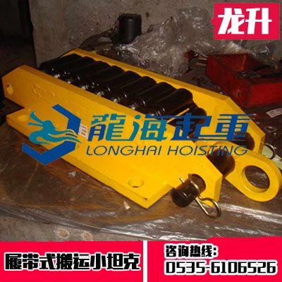 CRM-20履带式搬运小坦克【20t履带式坦克搬运车】