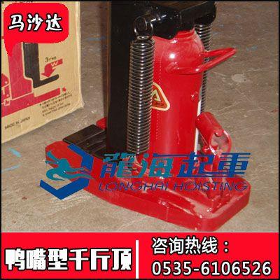 鸭嘴型液压千斤顶MHC-10RS-2【主轴光滑/不漏油】