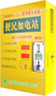 科技结晶产物嘉兴 投币刷卡式 小区电动车充电站