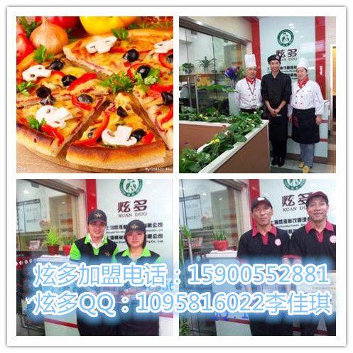 上海炫多披萨加盟店,全国十大餐饮赚钱致富好项目!