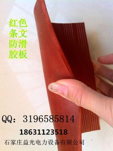绝缘胶垫是不导电的 防静电胶皮是导电 绝缘胶皮参数