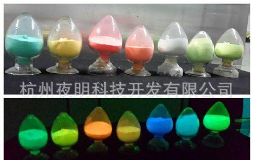 大量供应蓄光型夜光粉,荧光粉,纤维专用粉,防水粉