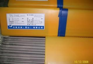 WZ-AF2594-15双相 不锈钢焊条