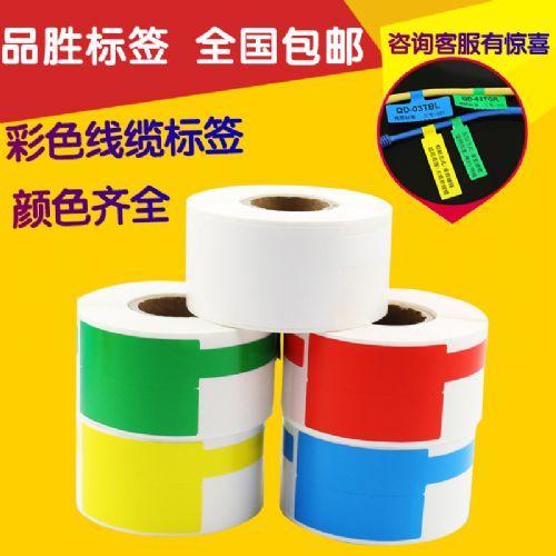 品胜标签纸 pet刀型P型布线网线标签打印纸 重庆品胜标签