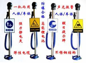 金华嘉兴宁波湖州加油站卸油口人体静电报警器