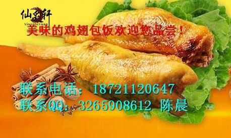 正宗台湾鸡翅包饭加盟鸡翅包饭培训糯米鸡翅做法赚钱快
