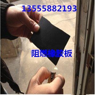 吉林长春厂家定做5mm黑色阻燃橡胶板规格价格