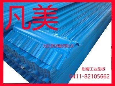 PVC波浪板-防腐瓦-防腐耐酸 替代彩钢瓦